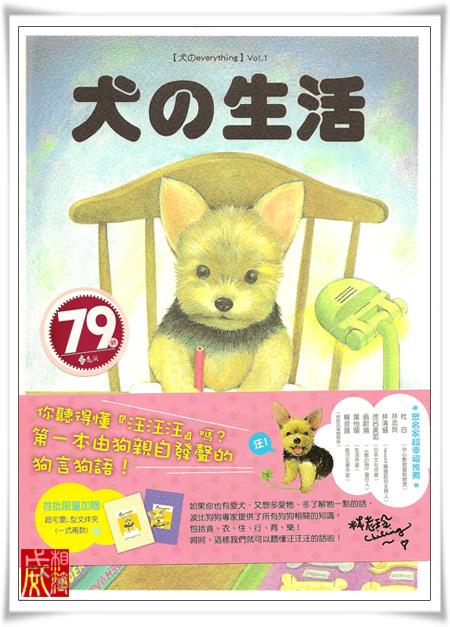 ♪♭ 犬の生活 ♪♭